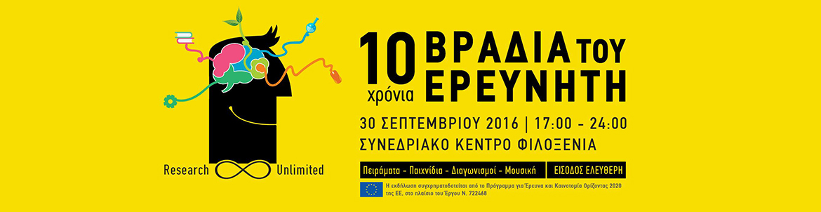 GET Lab @ Cyprus' Researchers Night 2016